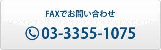 FAXでお問い合わせ03-3355-1075