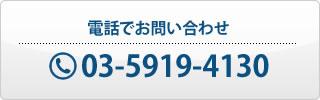 電話でお問い合わせ03-5919-4130